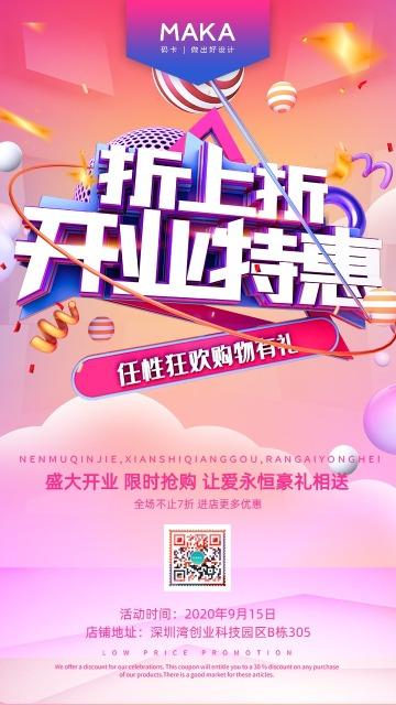 紫色清新开业促销商业零售手机海报