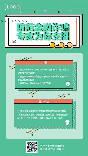 绿色小清新孟菲斯防范金融诈骗宣传手机图