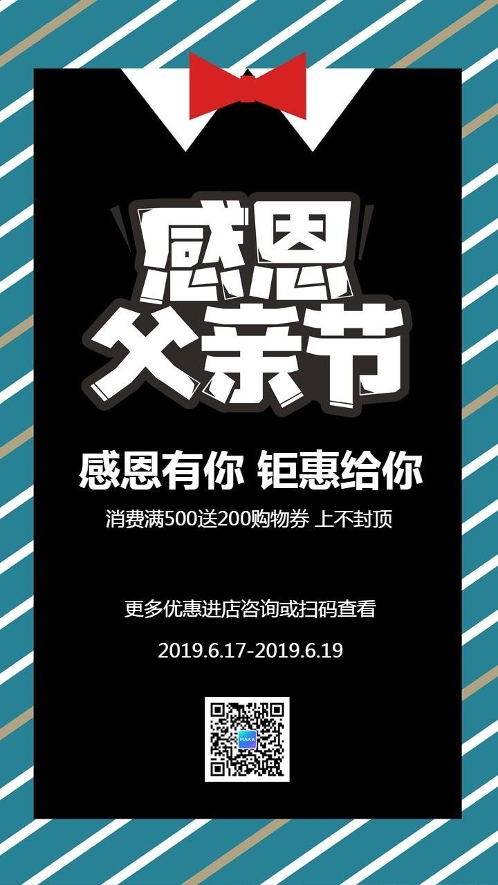 扁平简约父亲节商家促销活动宣传海报