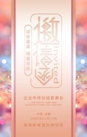 时尚炫酷商务活动年会发布会晚会邀请函