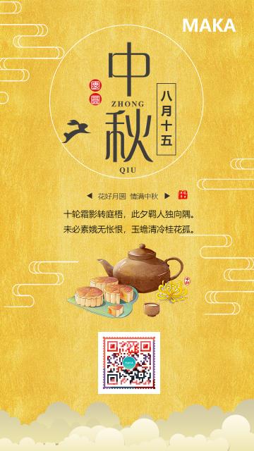 金色中国风中秋宣传海报