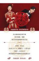 简约中国风婚礼邀请函结婚请柬H5