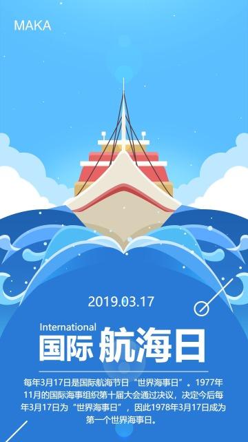 国际航海日 简约公益宣传海报