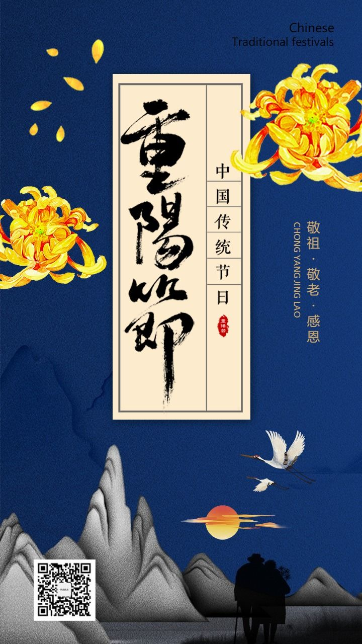 重阳节重阳节祝福九月初九重阳节海报