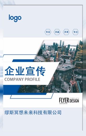 【企业宣传1】22页精美商务蓝企业简介企业宣传企业文化产品介绍通用H5