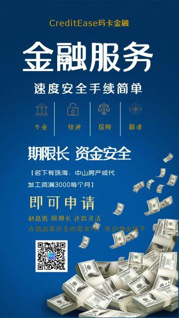 蓝色简约大气金融服务理财海报