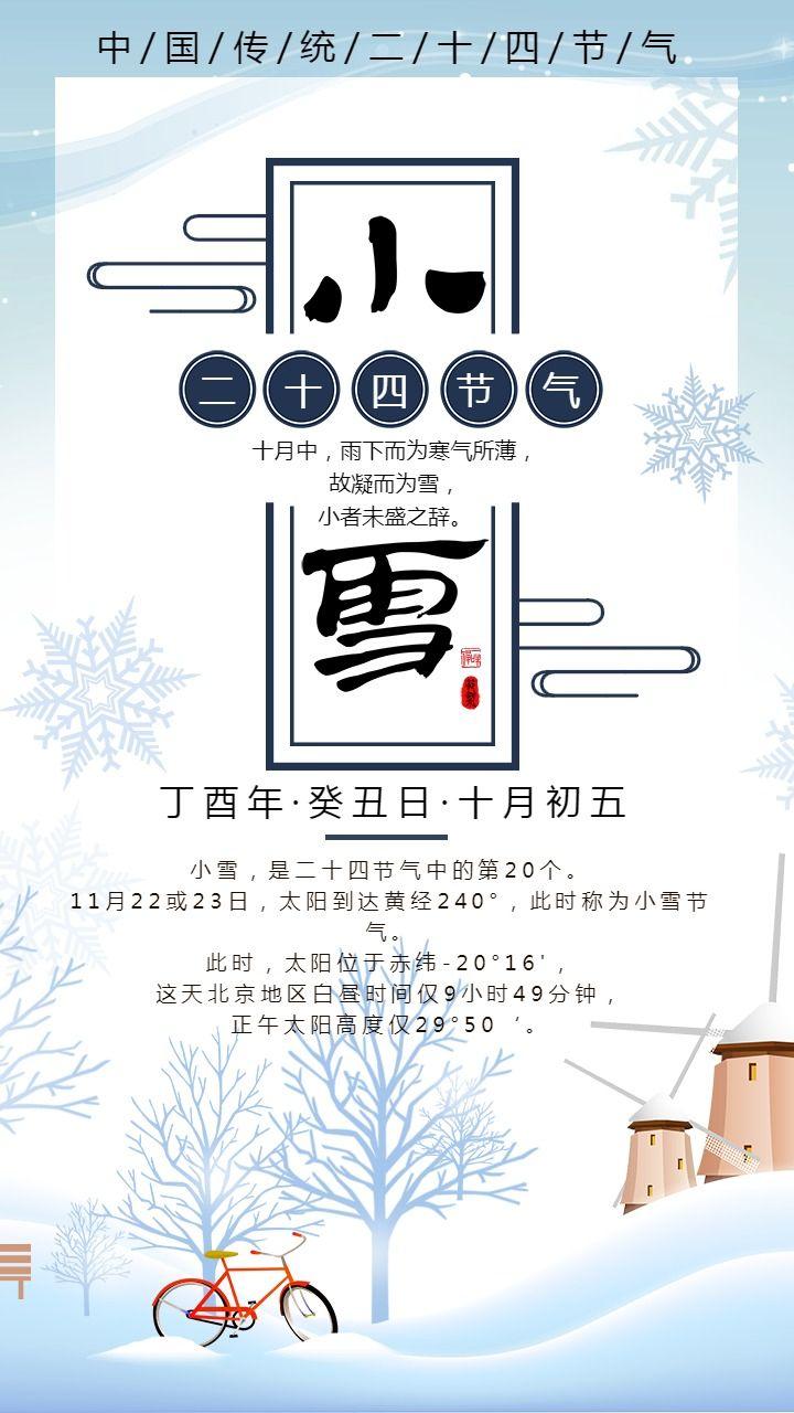 创意唯美白色雪景二十四节气小雪海报