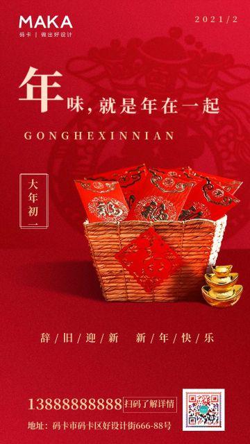 红色喜庆高端大气2021正月民俗宣传海报