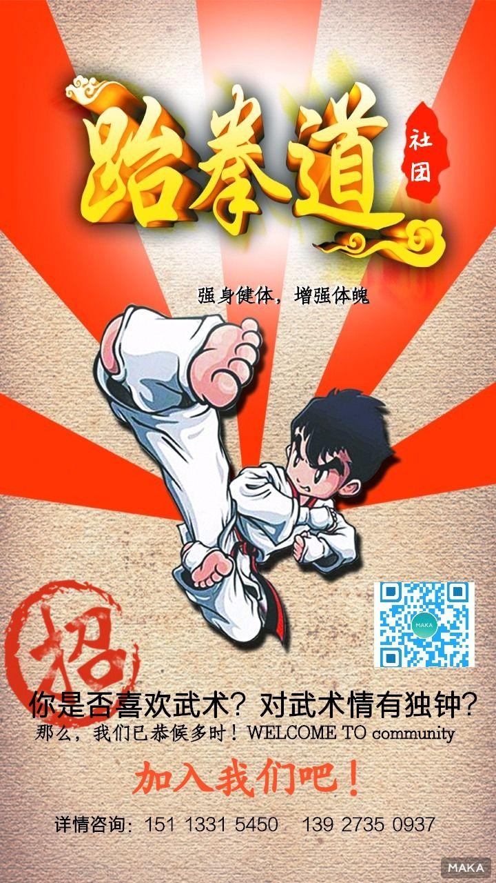 跆拳道社团宣传
