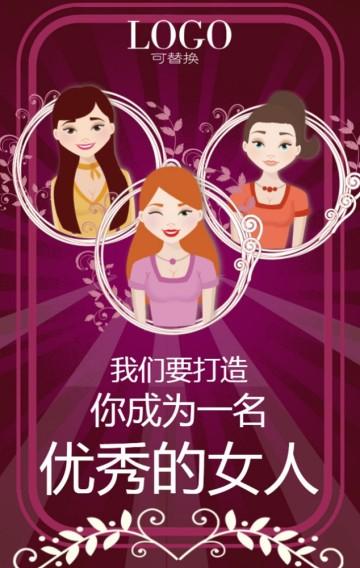 招聘企业招聘女性美容健康招聘快闪轻快紫色浪漫