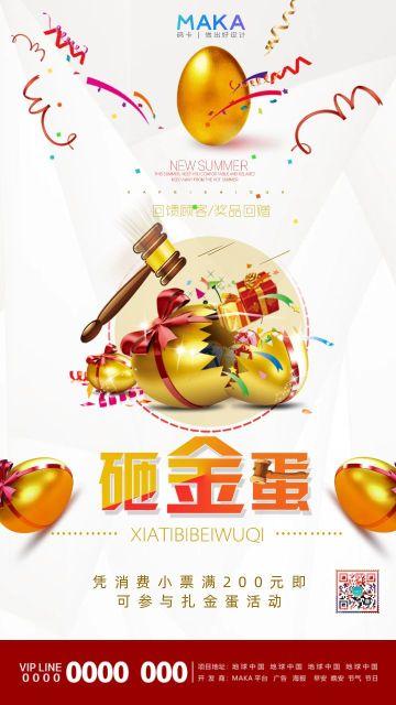 白色简约大气中秋国庆超市卖场砸金蛋活动宣传手机海报