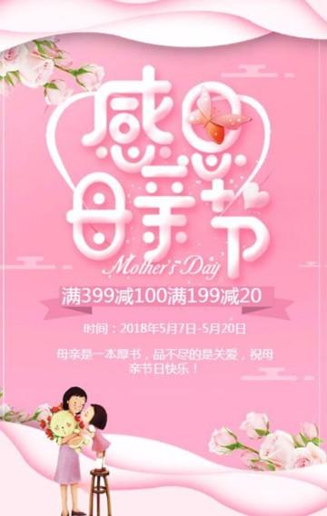 粉色时尚感恩母亲节促销宣传模板
