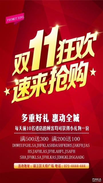 红色喜庆简约双十一促销宣传海报