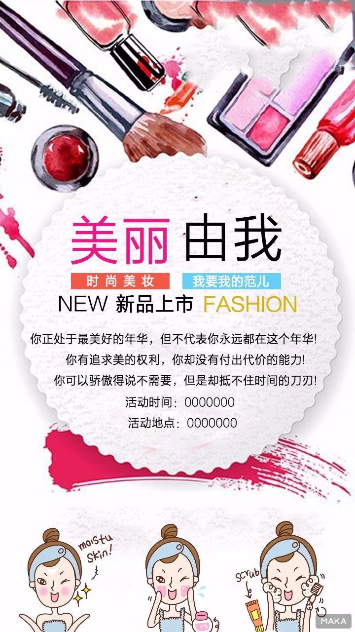美妆新品上市海报