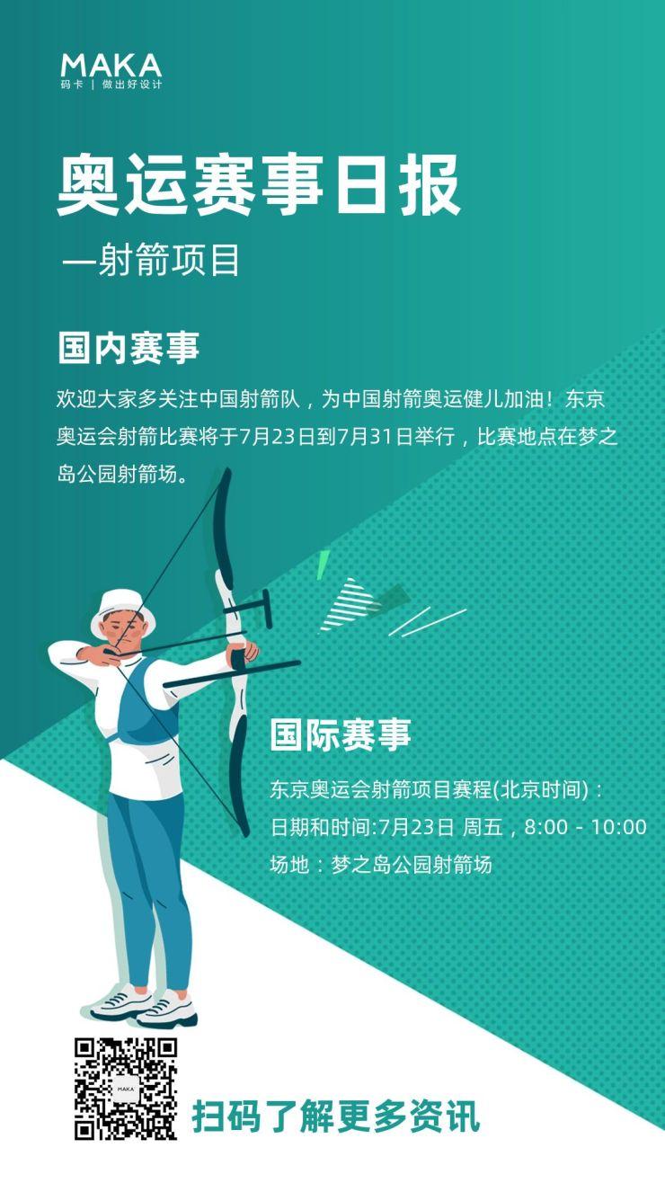 东京奥运会绿色扁平简约国际大气风体育行业射箭赛事日报通知宣传推广海报