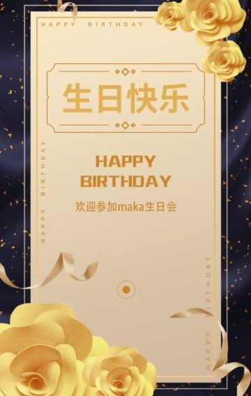 AMC浪漫唯美婚礼/生日派对/满月/宴会邀请函H5