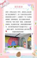 粉色简约六一儿童节邀请函翻页H5