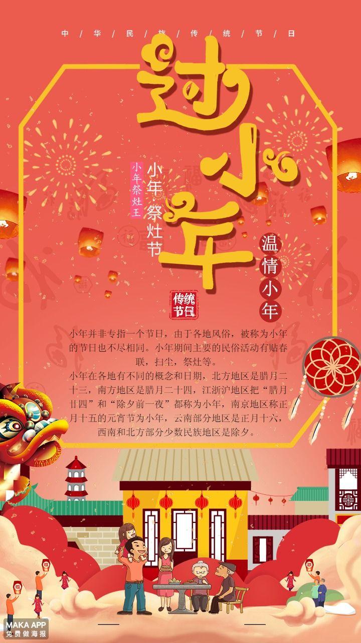 过小年中国风红色海报