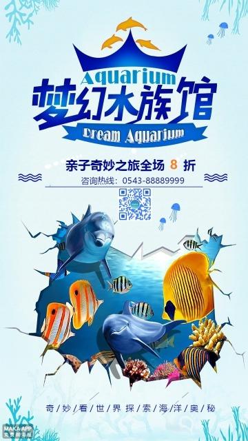 梦幻水族馆暑假宣传儿童乐园水族馆报名海报