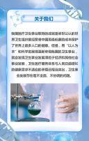 蓝色医学医疗会议研讨会医院医药器械讲座论坛邀请函