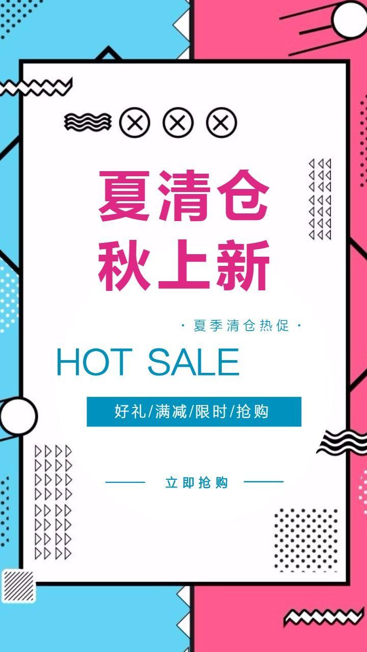 夏清仓秋上新秋季活动宣传促销通用海报-莉莉设计