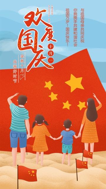 国庆节插画国庆祝福国庆贺卡