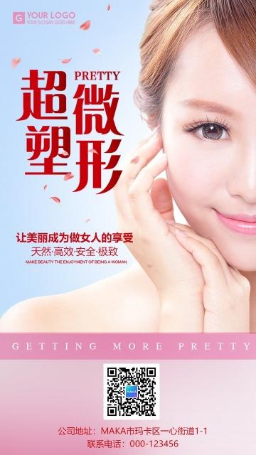 粉色清新唯美美容整形机构促销宣传手机海报