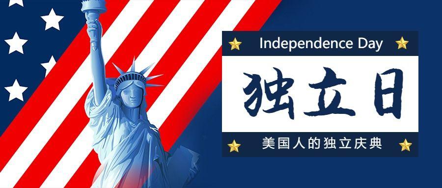 简约风美国独立日公众号首图