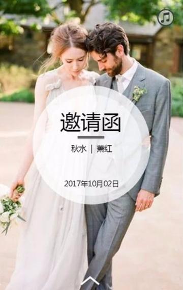 国庆婚礼邀请函