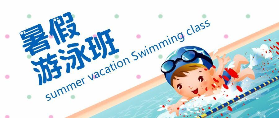 简约暑假游泳班公众号首图