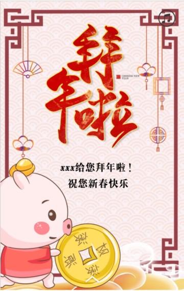 春节产品促销特卖