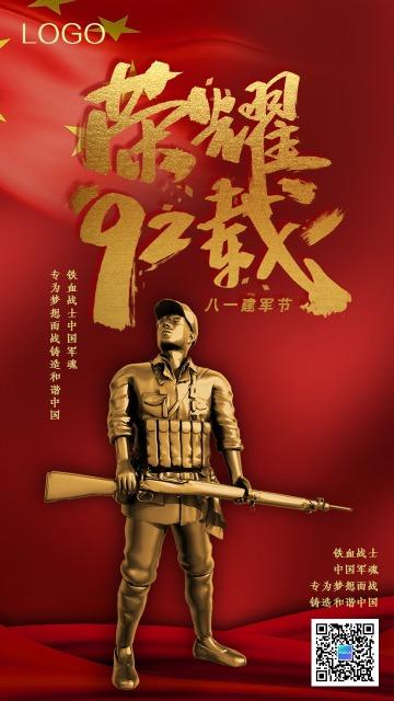 中国红八一建军节党建宣传手机海报