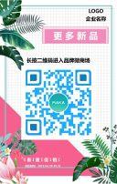 绿色清新自然新品促销优惠活动H5模板