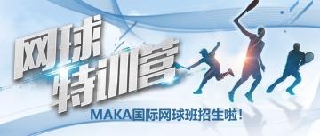清新运动风网球培训招生宣传微信公众号封面大图模板