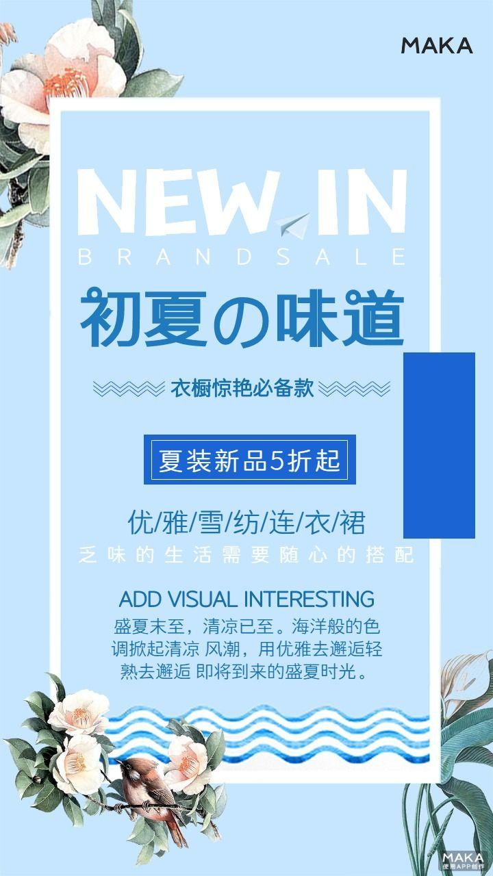清新蓝初夏新品上市海报