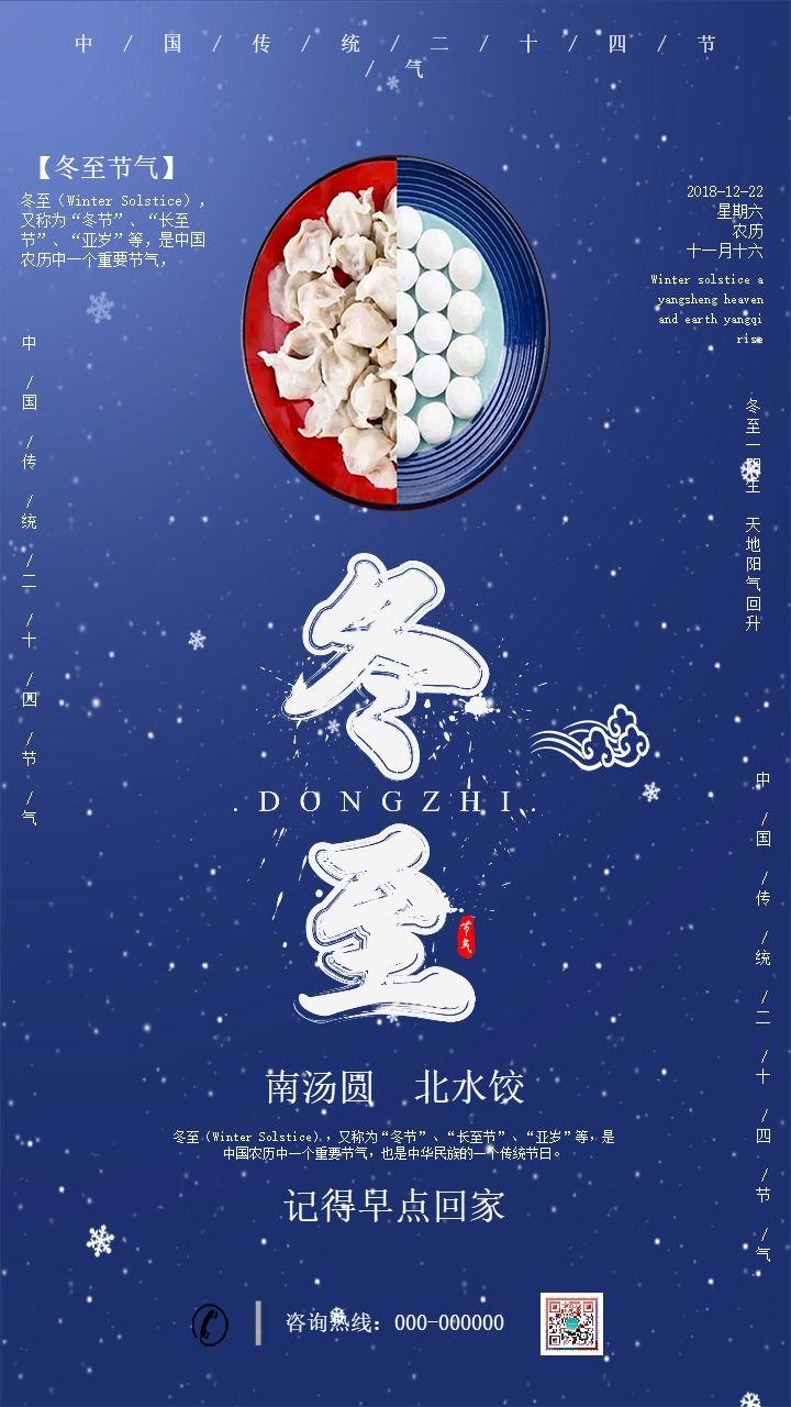清新文艺中国传统二十四节气之冬至 冬至知识普及