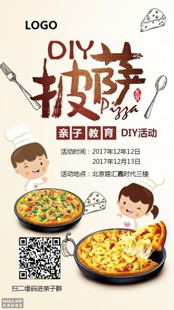 亲子教育活动(披萨制作)