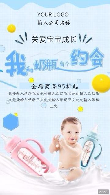 蓝色清新海报我和奶瓶有个约会海报宣传