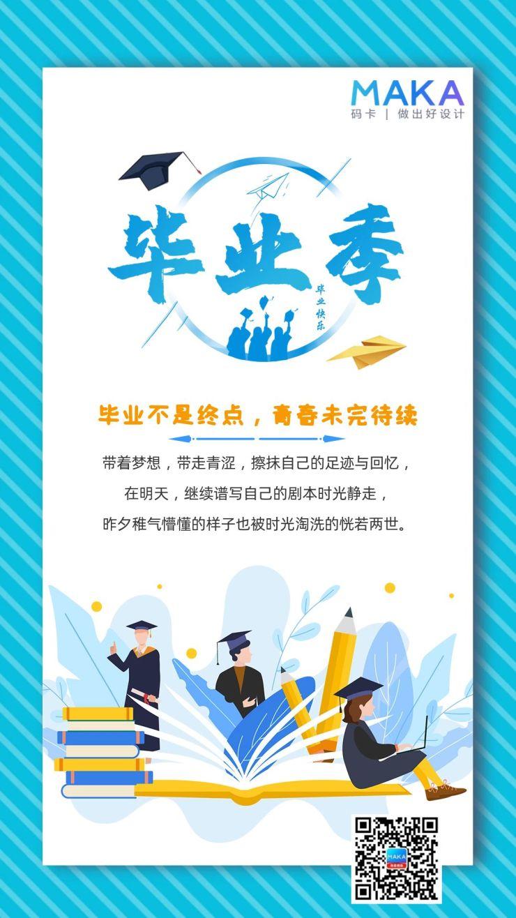 中小学校毕业祝福海报
