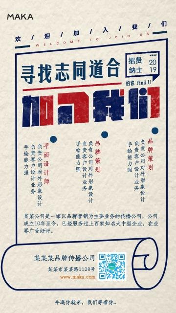 红蓝色创意复古报纸企业招聘/社会招聘/校园招聘海报