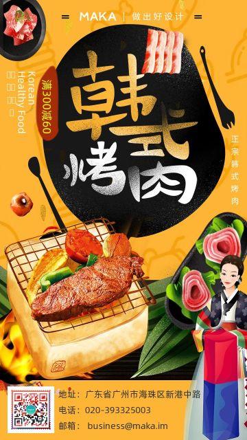 黄色扁平促销活动特色小吃韩式烤肉手机海报