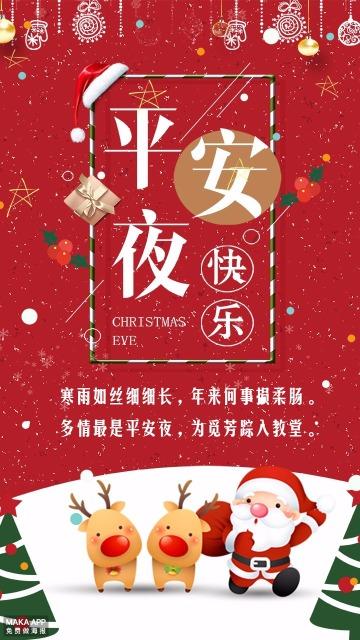 平安夜祝福海报平安夜活动宣传海报圣诞元旦企业促销促销打折购物庆典优惠活动平安夜快乐