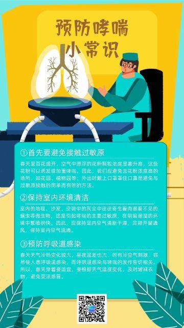 扁平简约预防哮喘知识宣传海报