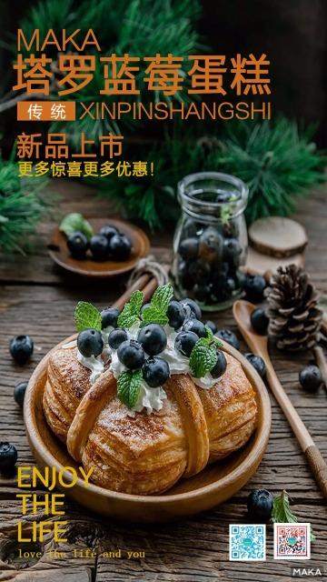 塔罗蓝莓蛋糕宣传