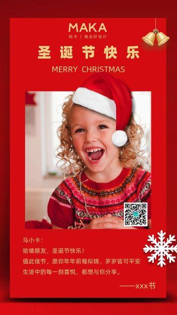 红色温馨圣诞节贺卡祝福海报模板