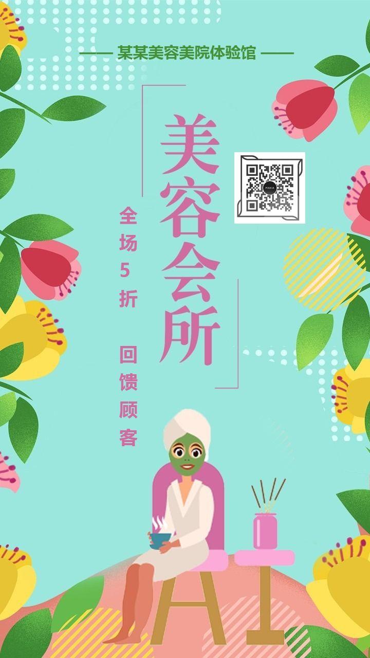 卡通手绘美容会所会员活动宣传海报(懒猫K设计)