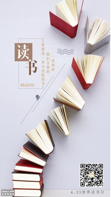 世界读书日 读书  阅读 读书日 清新文艺简约大气世界读书日海报