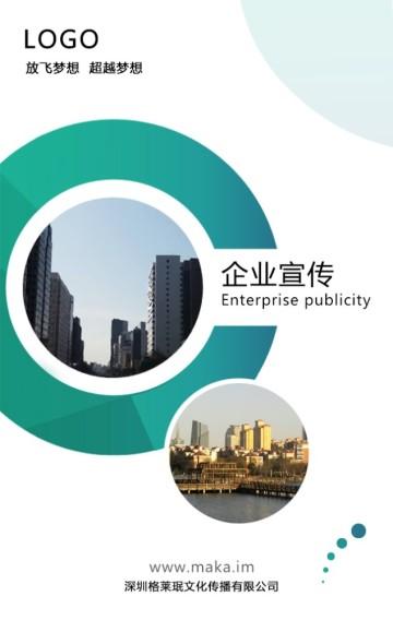 企业介绍宣传蓝绿色系商务扁平简约大气风格