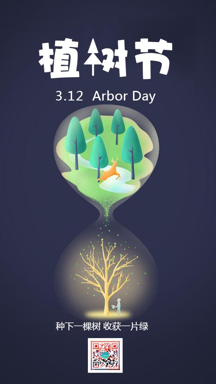 简约3月12日植树节公益企业宣传海报