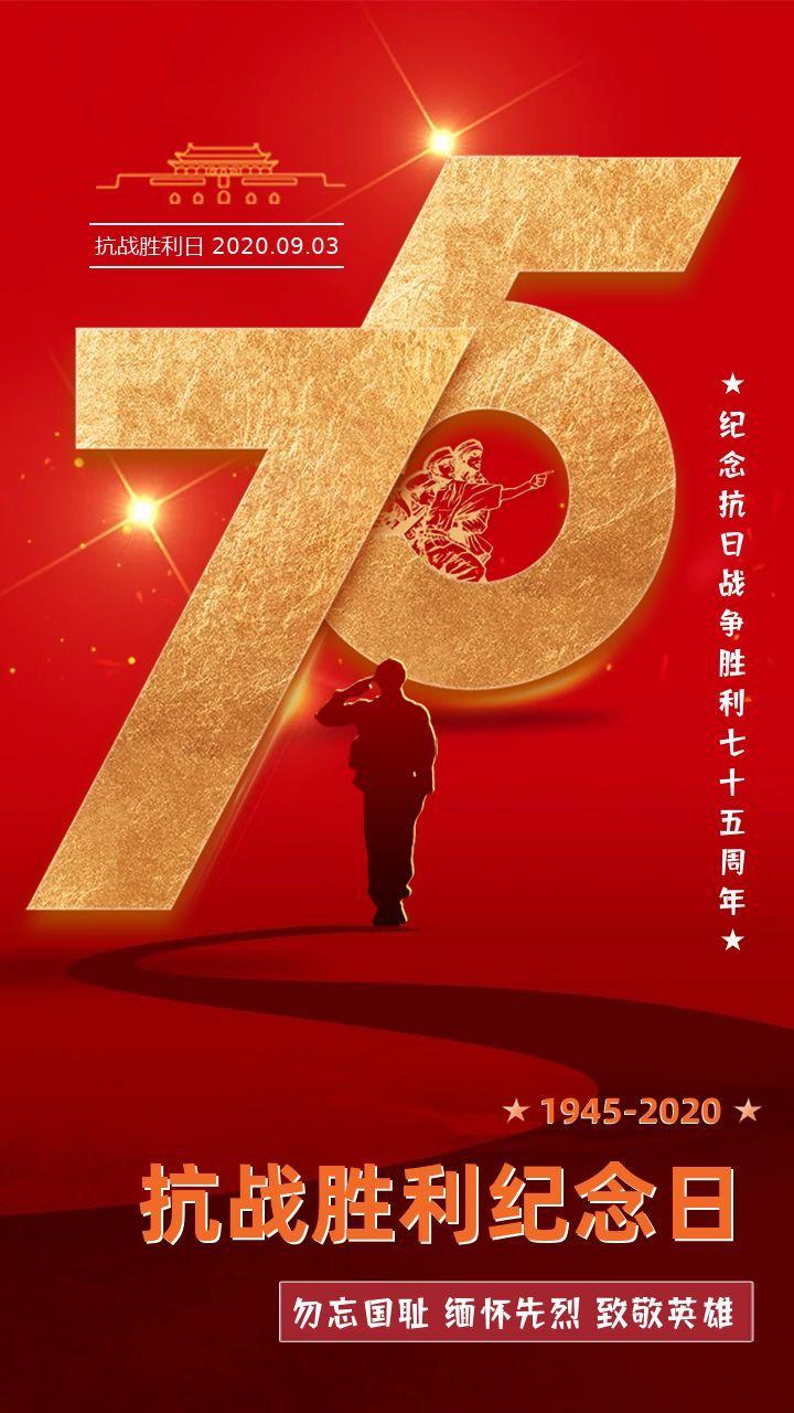 红色大气抗日战争胜利宣传动态海报
